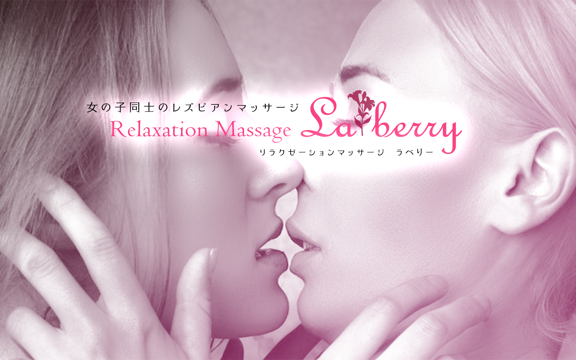 Relaxation Massage La berry ~ラベリー~